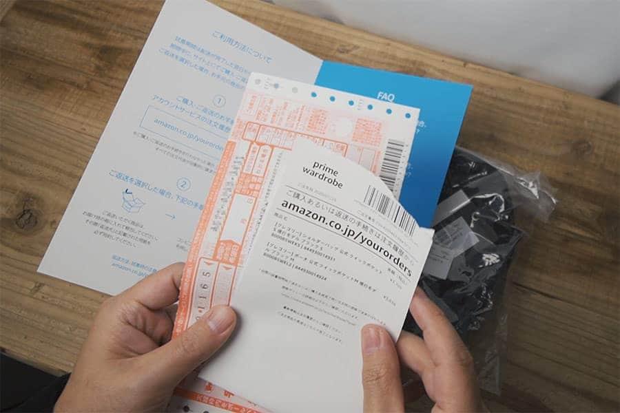 伝票と返送用送り状