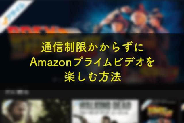 映画1本1.2GB。通信容量(通信制限)気にせずに外出先でAmazonプライムビデオを楽しむ方法