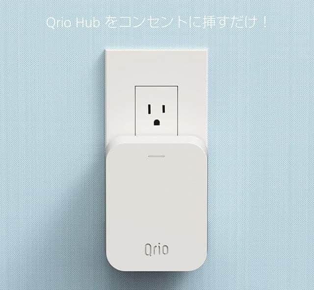 Qrio Hub で Qrio Smart Lock を遠隔操作