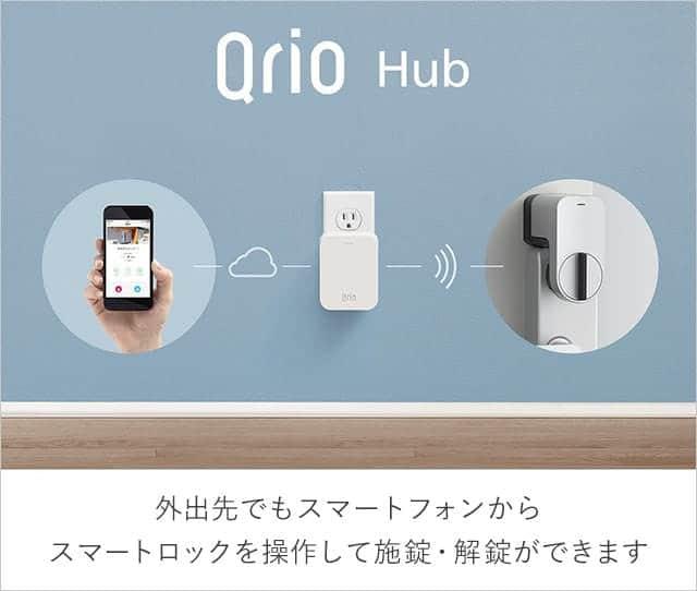 Qrio Hub 外出先でもスマートフォンからスマートロックを操作して解錠・解錠ができます