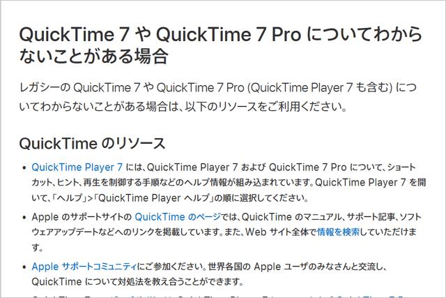 QuickTime 7 のサポート終了