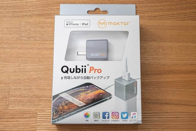 Qubii Proのパッケージ