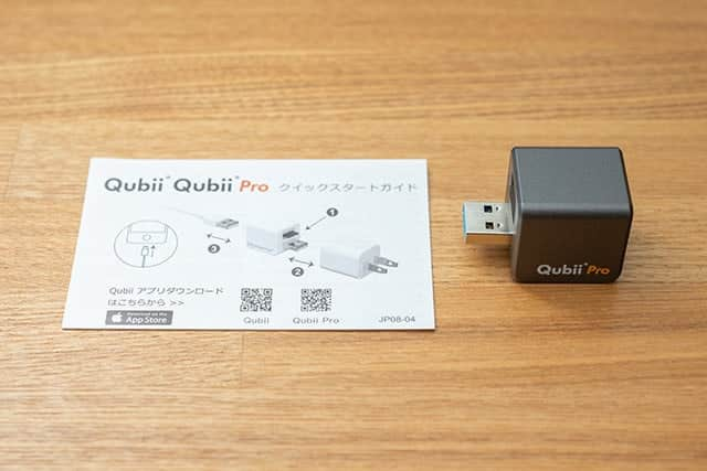 Qubii Pro パッケージ一覧