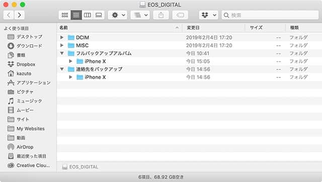 microSDカードの中身をMacで確認