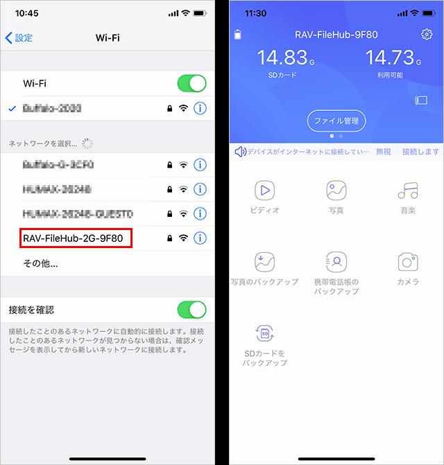 Wi-Fiで接続してRAV FileHubアプリを使う