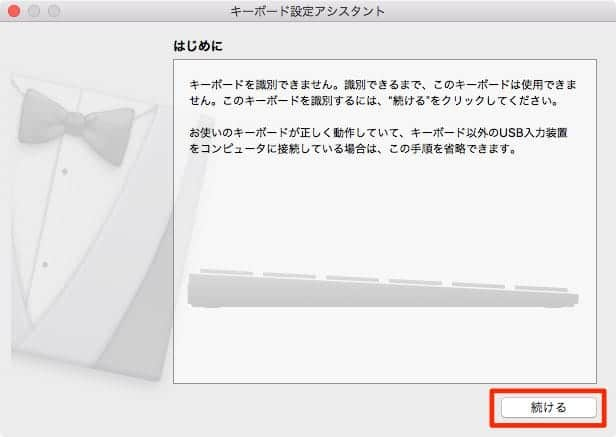 Macのキーボード設定アシスタント