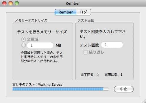 Rember メモリーテスト中