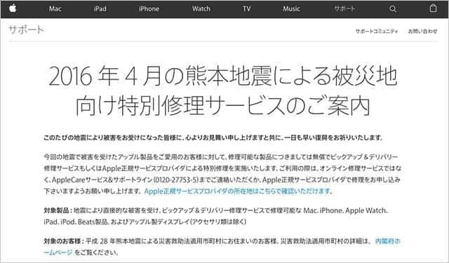 熊本地震による被災地向け特別修理サービス