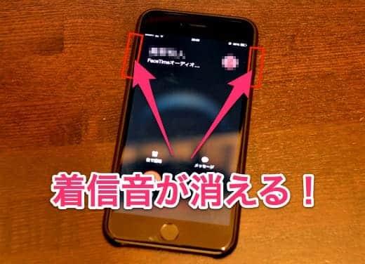 iPhoneにかかってきた電話の着信音を一瞬で消す方法