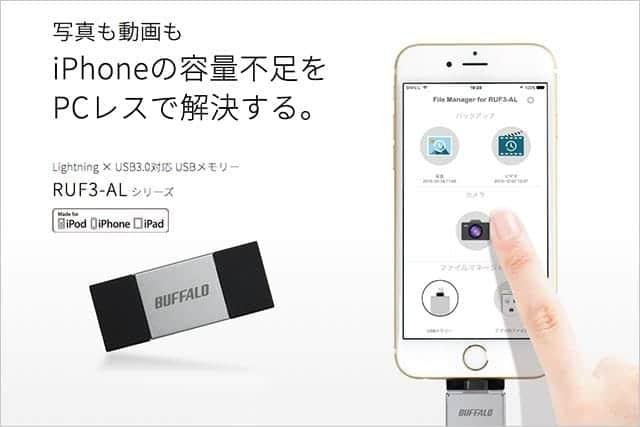 iPhoneの容量不足時に最適なLightning対応USBメモリ。タッチIDで見られたくない写真を簡単ロック!