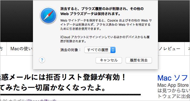 Safari 消去すると、ブラウズ履歴のみが削除され、その他のWebブラウズデータは保持されます。