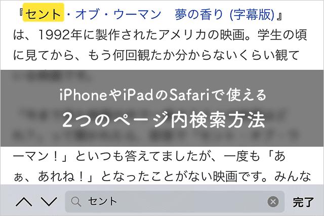 iPhoneやiPadのSafariで使える2つのページ内検索方法