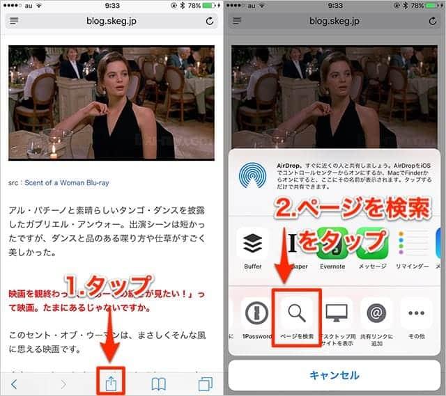 Safariでページ内検索する方法 その2