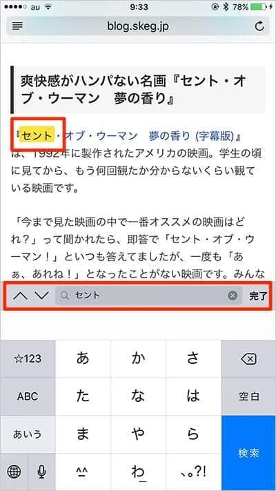 Safari ページ内検索の結果 その2
