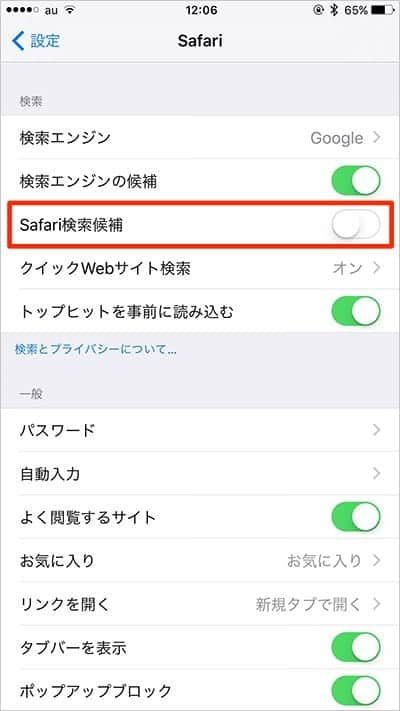 Safariの設定で「Safari検索候補」をオフにします。