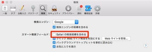 Mac版 Safariの設定「検索」タブで「Safariの検索候補を含める」をオフに