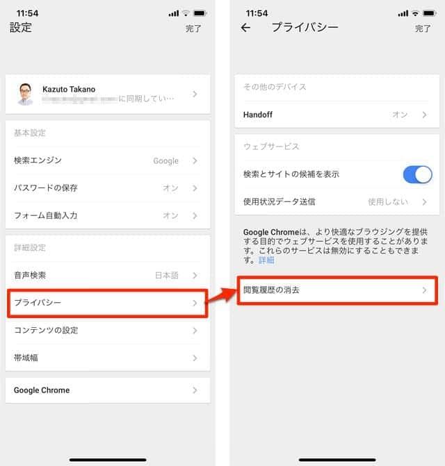 Chrome プライバシー