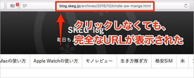 スマート検索フィールドをクリックしなくても、完全なURLが表示されました。