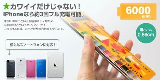 カワイイだけじゃない!iPhoneなら約3回フル充電可能。