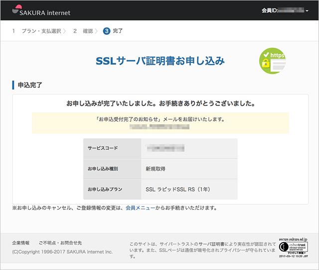 SSLサーバ証明書お申し込み完了
