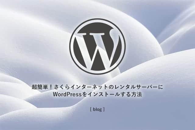 超簡単!さくらインターネットのレンタルサーバーにWordPressをインストールする方法