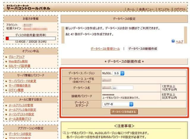 データベース名や接続用パスワードを設定する
