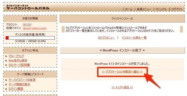 WordPressの設定に進む