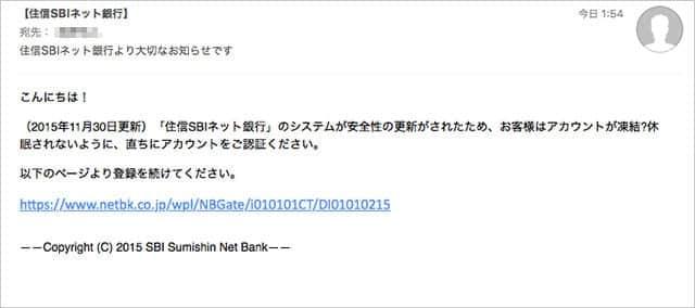 住信SBIネット銀行を装ったフィッシングメール