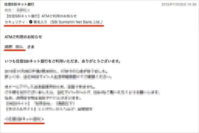 住信SBIネット銀行 ATMご利用のお知らせ