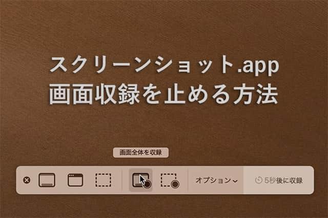 macOS スクリーンショット.appで画面収録を止める方法