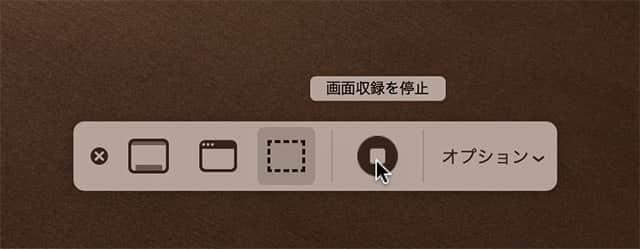 画面収録を停止するボタン