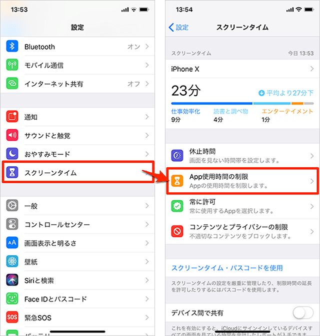 iPhoneのスクリーンタイムappを開く