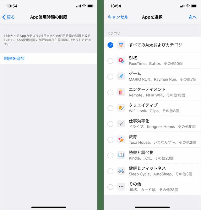 App使用時間の制限