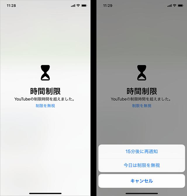 設定した時間になると、アプリが使えなくなる