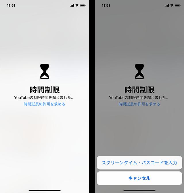 パスコードを入力しないとアプリが使えなくなる