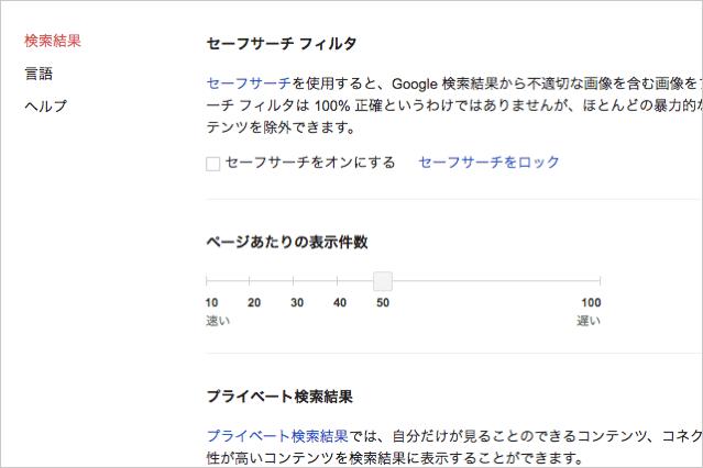 検索結果の表示件数を10件→100件に増やして効率的に情報収集する方法