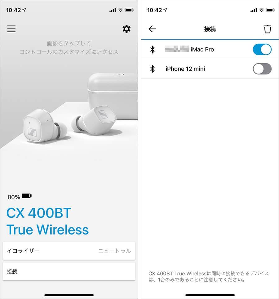 ゼンハイザー Smart Controlアプリ