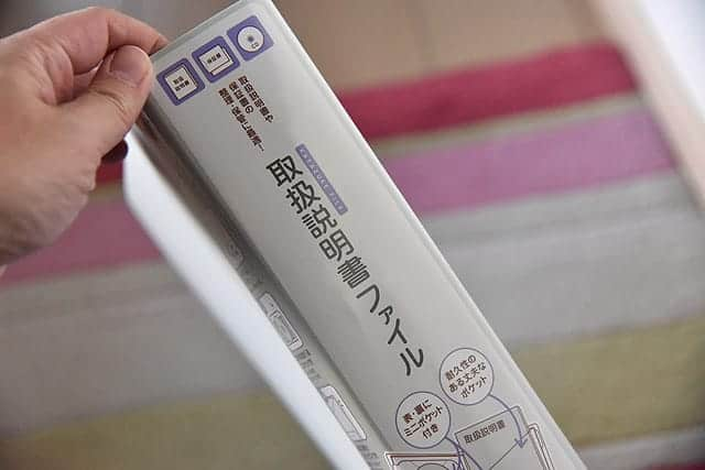 コクヨの取扱説明書ファイルで収納がラクに。ポケット豊富で整理も簡単