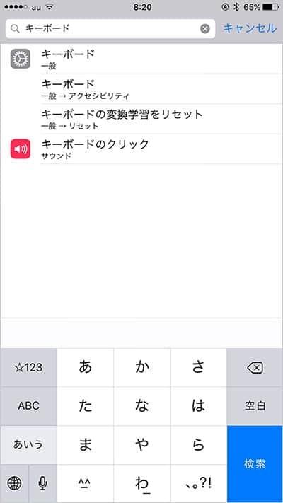 検索アプリ「キーボード」を検索