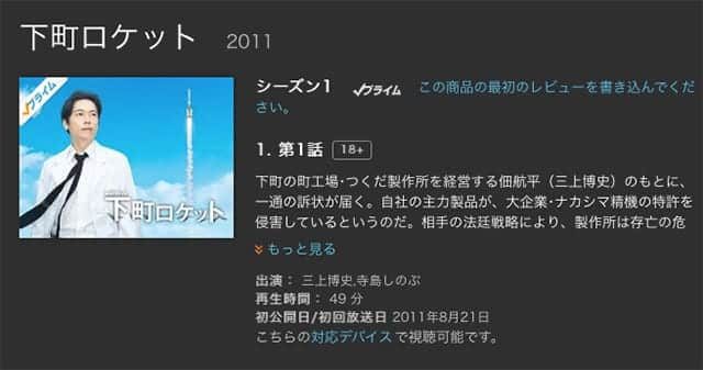 Amazon プライムビデオ「下町ロケット」