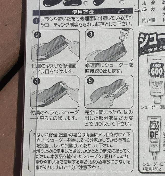 Shoe Gooの使用方法