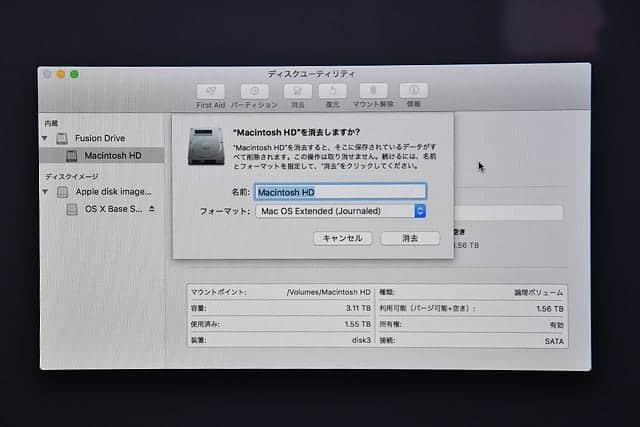 Macintosh HD を消去しますか?