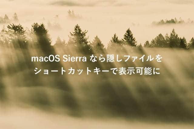 macOS Sierra ライブラリなどの隠しファイルをショートカットキーで表示可能に