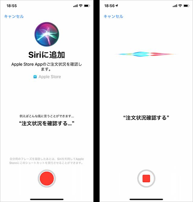 Siriにフレーズを追加