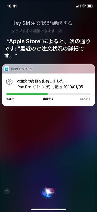 Siriで注文状況を確認する