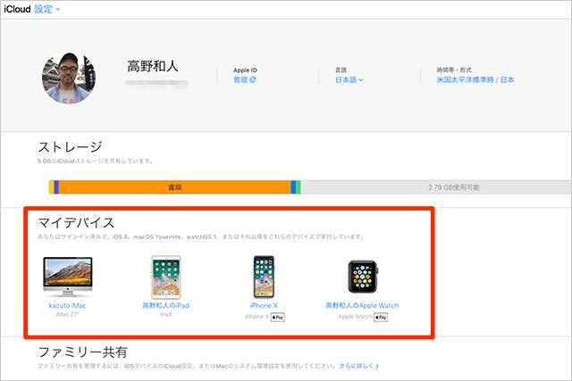 iCloud設定でマイデバイスを確認