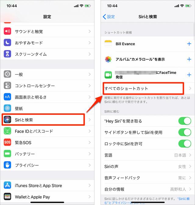 Siriショートカットを登録する方法