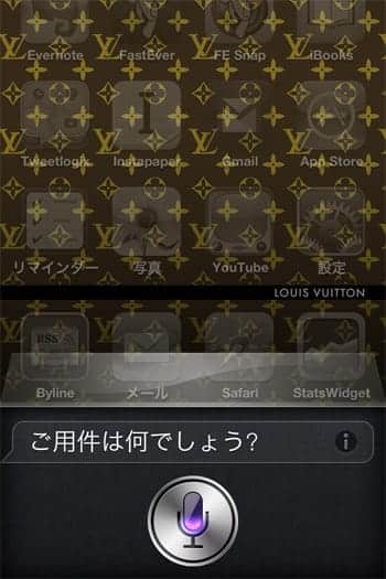 Siri子さんに史上最高のスマートフォンは何か聞いてみた
