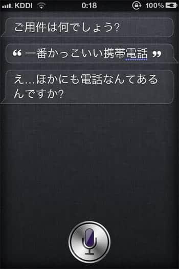 Siri子さんに質問「一番かっこいい携帯電話」