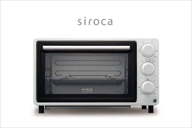 バルミューダの半値以下!油を使わずに揚げ物ができる熱風対流式オーブン『siroca ノンフライオーブン』